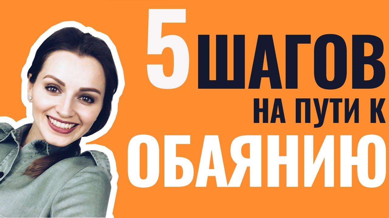5 способов обаять любого