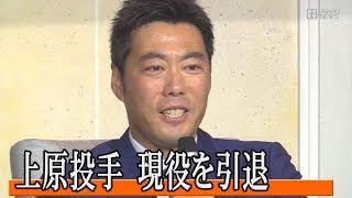 【ノーカット】巨人・上原選手が引退を発表