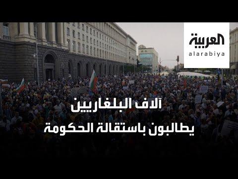خلاف بين الرئيس ورئيس الحكومة.. وشعب بلغاريا إلى الشارع  - نشر قبل 3 ساعة