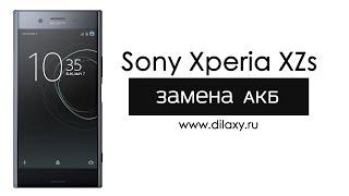 Замена аккумулятора Sony Xperia XZs | Разборка Сони Иксперия