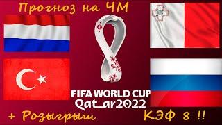 Прогноз на футбол Мальта Россия Турция Нидерланды розыгрыш