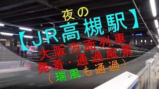 【夜のJR高槻駅 大阪方面列車発着・通過風景(瑞風も通過)】