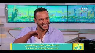 8 الصبح - أحمد خالد صالح : فضلت دراسة المسرح على السياسة والاقتصاد في الجامعة