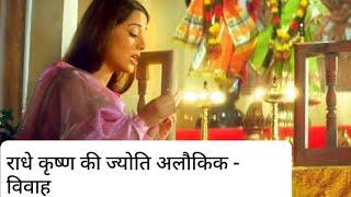 Radhe Krishna Ki Jyoti Alaukik Lyrical Video ll राधे कृष्ण की ज्योति अलौकिक
