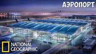 Аэропорт (Хитроу) - Чудеса инженерии | Документальный фильм про аэропорт| (National Geographic)