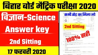 10th Science Answer Key 2nd sitting 2020/Matric Science Answer Key/Bihar Board Matric Science Answer