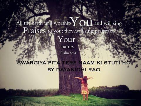 He Swargiya Pita Tere Naam Ki Stuti Ho - Dayanidhi Rao