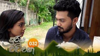 Sooriya Wachchasa | Episode 32 - (2018-10-04) | ITN Thumbnail