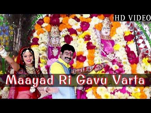 Marwadi VIDEO SONG | 'Maayad Ri Gau Vaarta' | Aadhya Shakti Mata | Devotional Song | Shyam Paliwal