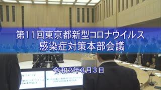 第11回東京都新型コロナウイルス対策本部会議(令和2年3月3日開催)