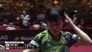 女子シングルス準々決勝 平野美宇 vs フォン・ティエンウェイ 第4ゲーム