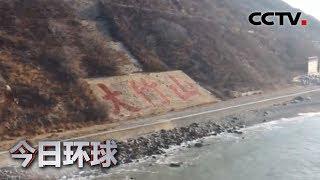 """[今日环球]新春走基层 张明明:""""四无""""岛上的""""海岛总管""""  CCTV中文国际"""