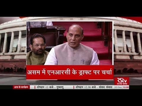 Sansad Samvad - Discussion on the draft of National Register Citizens of Assam | Epi 02