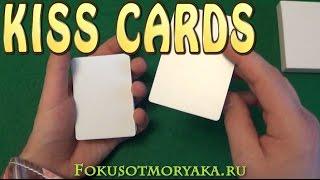 Обзор Колоды KISS CARDS. Где Купить Пластиковые Карты для Покера. Фокусы от Моряка(Обзор Колоды KISS CARDS. Где Купить Пластиковые Карты для Покера. Фокусы от Моряка Карты KISS CARDS - http://kiss.cards/ Друзья..., 2016-12-26T09:10:47.000Z)