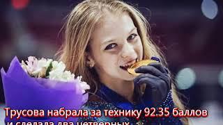 Русское оружие ! Александра Трусова прыгнула четверной Сальхов и тулуп н