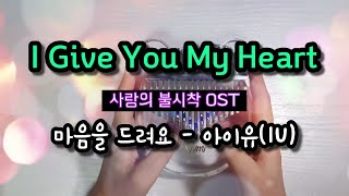 아이유(IU) - 마음을 드려요(I Give You My Heart) [사랑의 불시착 OST] | 칼림바 연…