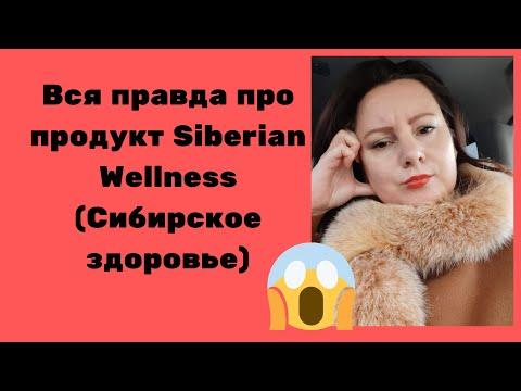 Сибирское здоровье отзывы. Siberian Wellness. Вся правда про продукт. Я в шоке!