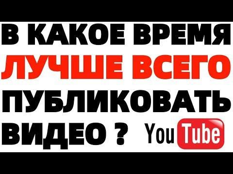 В какое время лучше всего выкладывать видео на YouTube ?