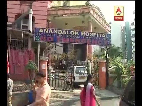 Anandalok Hospital decides to close down medical facilities after sealing  of bank accounts