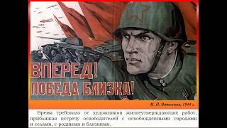 Выставка «Отражение Великой Отечественной войны в плакатном искусстве»