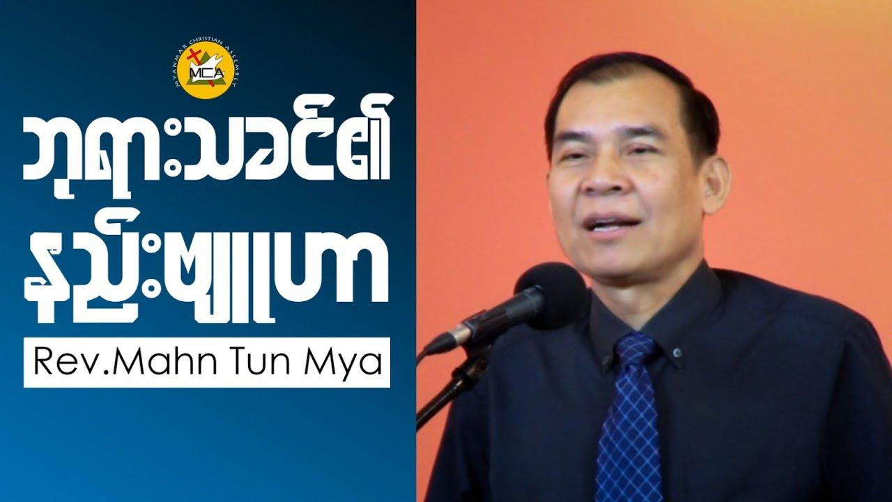Rev.Mahn Tun Mya Pm 2020.06.28 Sermon