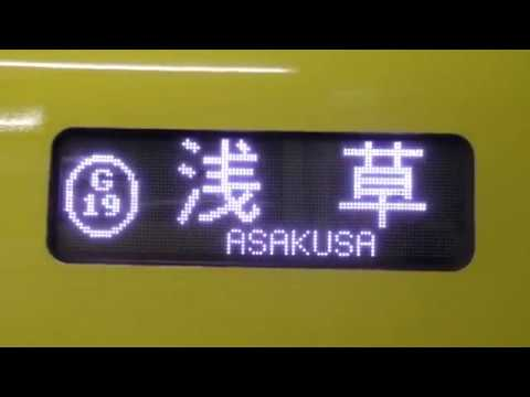 Tokyo Metro and his interesting trains.