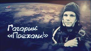 Гагарин: \