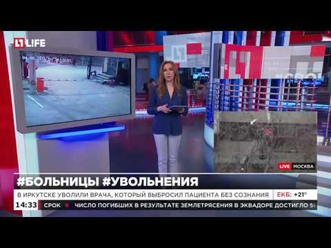 В Иркутске уволили врача больницы, в которой отказались от пациента без сознания