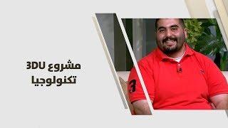 علي مكاحلة - مشروع 3DU