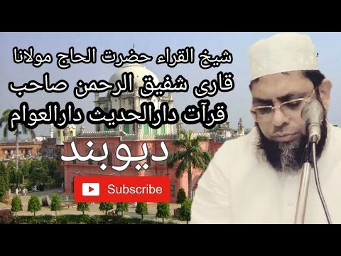 Qari Shafiq Urrahman Ustad Darul uloom Deoband Qirat Darul Hadees Darul uloom Deoband