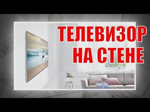 Телевизор на стене - варианты | TV on the wall