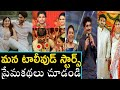 Tollywood Celebrities Real Life Love Stories | Cutest Couples In Telugu Film Industry | News Mantra