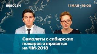 Самолеты с сибирских пожаров отправятся на ЧМ-2018