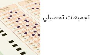 تحصيلي كيمياء 37 ف1 للأستاذ الحسن الأحمري