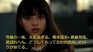 橋本環奈× 齋藤飛鳥、選ばれへん、というか似てる... こちらで今すぐ「...