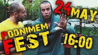 ПОДНИМЕМ FEST