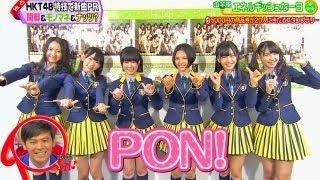 【HD】 HKT48 開脚&モノマネで新曲PR (2013.08.30)