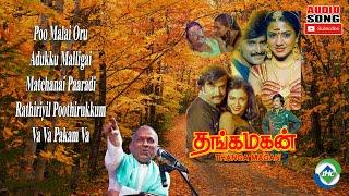 Thanga Magan (1983) HD | Audio Jukebox | Ilaiyaraaja Music | Tamil Melody Ent.