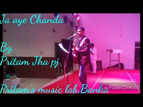 जा ऐ चँदा ले आवs खबरिया - Ja Ae Chanda - Dard Dil Ke - Bhojpuri Sad Songs 2018 Cover Pritam Jha pj