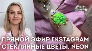 Стеклянные цветы! Дизайн ногтей НЕОН. Запись прямого эфира Екатерины Мирошниченко
