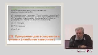Образование за рубежом: Академические обмены с Германией(, 2013-04-10T07:57:51.000Z)