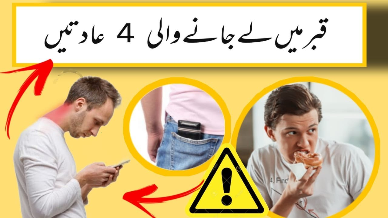 04 Habits That Destroy Your Health in Urdu/Hindi