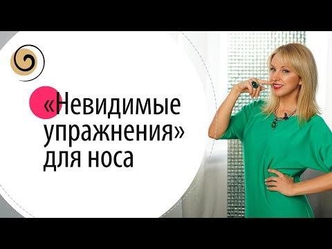 Упражнения для носа. Как сделать нос красивым в домашних условиях
