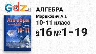 § 16 № 1-19 - Алгебра 10-11 класс Мордкович
