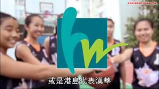 永隆參加香港籃球精英賽學界