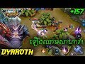 Dyrroth • Ultimateឈឺណាស់🔥🔥 | Mobile Legend Khmer | Ep157