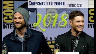 Сверхъестественное comic con 2018 (русские субтитры)