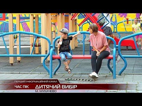 В рамках соціального експерименту журналісти викрадали дітей на дитячому майданчику у Мукачеві