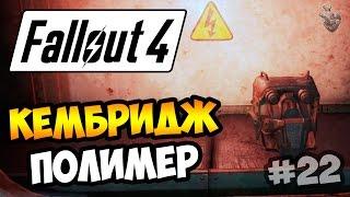 Прохождение Fallout 4  ЛАБОРАТОРИЯ КЕМБРИДЖ ПОЛИМЕР 22 серия 60 fps