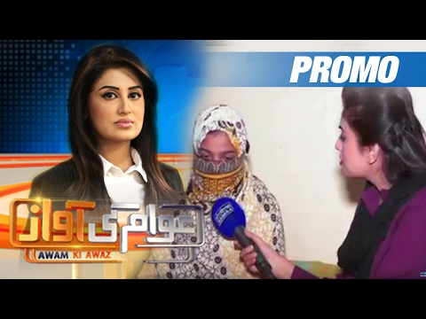 Naujawano Se Dosti   Awam Ki Awaz   SAMAA TV   PROMO   20 Feb 2017